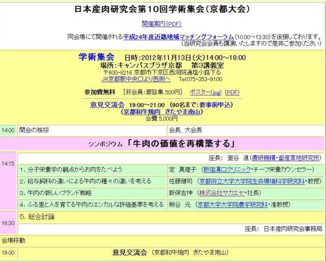 日本産肉.JPG